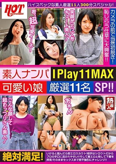 素人ナンパ I Play 11 MAX 可愛い娘 厳選11名SP!!