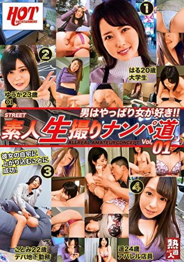 素人生撮りナンパ道 Vol.01