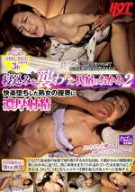 寝込みを襲われた民宿のおかみ 2 快楽堕ちした熟女の膣奥に濃厚射精