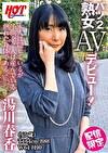 バツ2熟女AVデビュー! 湯川春香 45歳