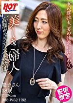 美しき婦人 高額ギャラナンパで姦通 慶子さん38歳