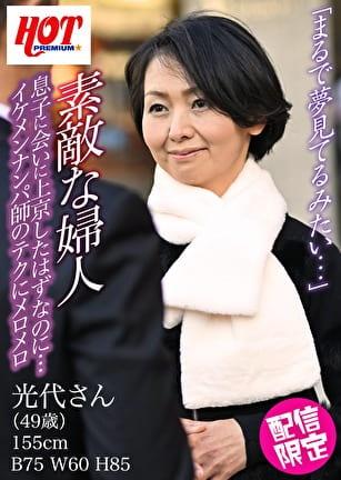 素敵な婦人 息子に会いに上京したはずなのに・・・イケメンナンパ師のテクにメロメロ 光代さん49歳