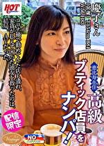 恵比寿在住 高級ブティック店員をナンパ! 慶子さん36歳