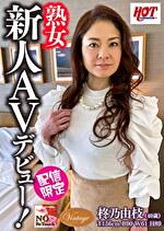 熟女新人AVデビュー! 柊乃由枝 40歳