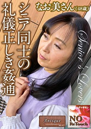 シニア同士の礼儀正しき姦通 なお美さん 48歳