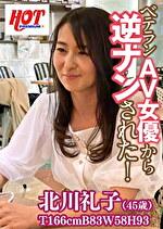 ベテランAV女優から逆ナンされた! 北川礼子45歳