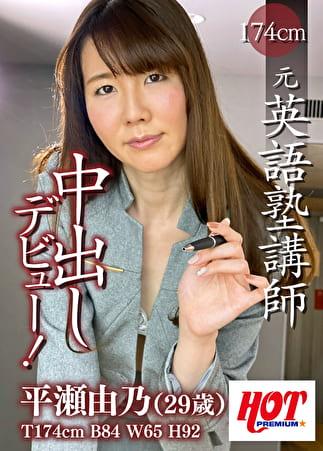 174cm元英語塾講師 中出しデビュー! 平瀬由乃