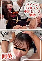 無垢な制服女子を緊縛し凌辱SEXでイカせろ!#向葵#18歳
