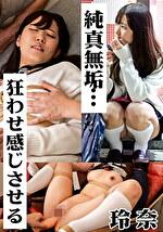 無垢な制服女子を緊縛し凌辱SEXでイカせろ!#玲奈#18歳