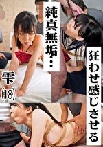 無垢な制服女子を緊縛し凌辱SEXでイカせろ!#雫#18歳