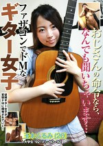 おじさんの命令なら、なんでも聞いちゃいます・・・ ファザコンでドMなギター女子 玉木くるみ