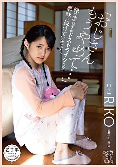 「おじさんもうやめて・・・」嫁の連れ子がドストライクなので悪戯し続けています。 RIKO