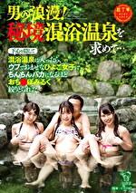 男の浪漫!秘境混浴温泉を求めて・・・(下心を隠して)混浴温泉に入ったら、ウブでおませなひよこ女子にちんちんバカになるほどおち〇ぽみるく絞りとられた