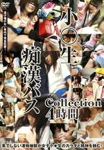 小○生痴漢バス Collection 4時間