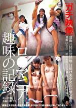 葛飾共同区営団地 日焼け美少女わいせつ映像 5