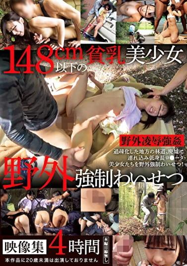 148cm以下の貧乳美少女野外強制わいせつ映像集4時間