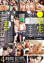 ●学生にわいせつ悪戯性交するオジサンの記録映像 4時間