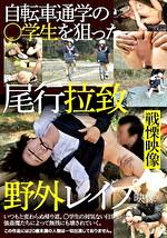 自転車通学の〇学生を狙った尾行拉致野外レイプ映像