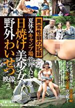 夏休みキャンプ場管理人による日焼け美少女野外わいせつ映像