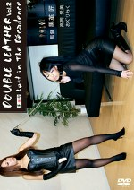 DOUBLE LEATHER Vol.2