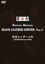 BLACK LEATHER LIMITED Vol.2