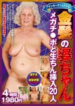 金髪の婆ちゃん インターナショナルなメガチ○ポと生ちん挿入 20人 4時間