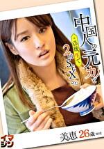美恵(26)