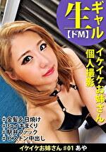 イケイケお姉さん#01 あや 日焼け肌に金髪 こう見えてじつは結構ドM 3P中出しセックス。