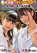ほなみ(20)&りの(20)