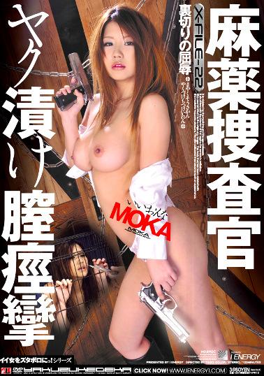 麻薬捜査官 ヤク漬け膣痙攣 MOKA