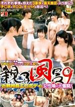 親子風呂9 近親相姦エロボディの女性陣が大奮闘!
