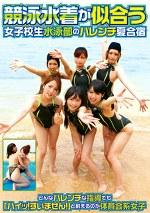 競泳水着が似合う女子校生水泳部のハレンチ夏合宿