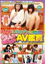 密室で禁断の世界へと導く 素人娘がレズビアンと2人っきりでAV鑑賞