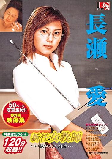 新任女教師 長瀬愛