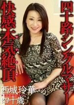 四十路のシングルマザー 快感本気絶頂 西城玲華 四十歳