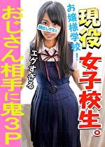 【個人撮影】【顔出し】【3P】有名私立校 18歳 現役ポトレモデルの初3P映像【普段の制服】【欺されて生挿入】【種付けプレス】【連続中出し】