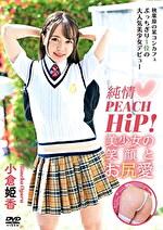 純情PEACH HiP! 美少女の笑顔とお尻愛 小倉姫香
