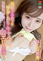 長崎で出会ったワケありキャバ嬢、着エロ出演! 早乙女姫香