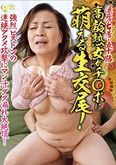 還暦・古希・五十路 高齢熟女がチ○ポに萌える生交尾!
