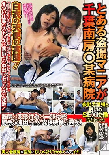 とある盗撮マニアが千葉南房〇某病院夜勤看護婦と医師のSEX映像流出させた