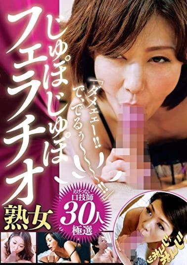 「ダメェェー!!で、でるぅ~~~~!!」じゅぽじゅぽフェラチオ 熟女30人