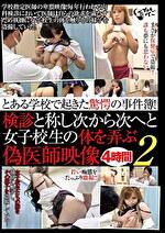 とある学校で起きた驚愕の事件簿!検診と称し次から次へと女子校生の体を弄ぶ偽医師映像 4時間 2