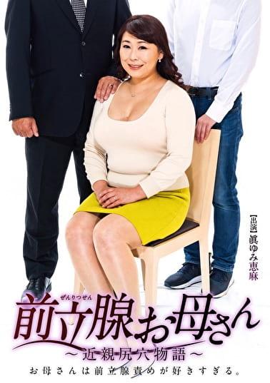 前立腺お母さん ~近親尻穴物語~ 眞ゆみ恵麻