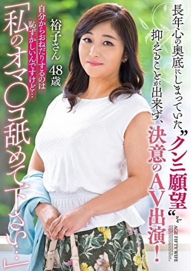 """「私のオマ〇コ舐めて下さい・・・」長年心の奥底にしまっていた""""クンニ願望""""を抑えることが出来ず、決意のAV出演! 裕子さん48歳"""