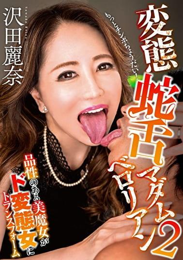 変態蛇舌 マダムベロリアン 2 沢田麗奈