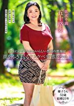 欲求不満五十路妻 近所にいそうなかわいらしい普通の奥様は潮をふきまくるドスケベ変態だった! 優子さん(52歳)