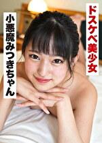 みつき(21) エロすぎるアイドル級ちっぱい美少女