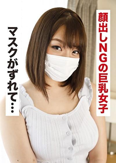 あやの(21) 色々とゆるい巨乳マスク美女