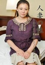 人妻の性 ~今日は許してくれますか~ 一葉希・佐々木涼子