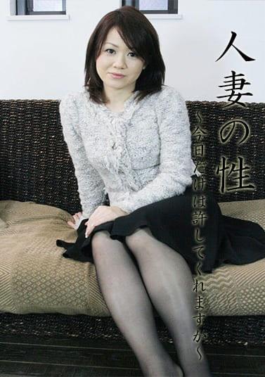 人妻の性 ~今日だけは許してくれますか~ 青山菫 和光志穂